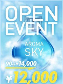 AROMA SKY - アロマスカイ|AROMA SKY - アロマスカイでおすすめの女の子