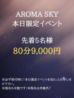 SKY|AROMA SKY - アロマスカイでおすすめの女の子