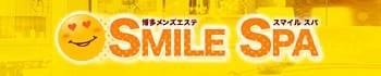 SMILE SPA(博多メンズエステ スマイルスパ)