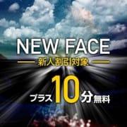 NEW FACE --新人割引--|AROMA SKY - アロマスカイ