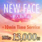 「NEW FACE --新人割引--」07/24(土) 11:14   AROMA SKY - アロマスカイのお得なニュース