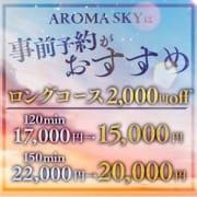 「ロングコース!2,000円OFF♪」10/22(金) 02:13   AROMA SKY - アロマスカイのお得なニュース