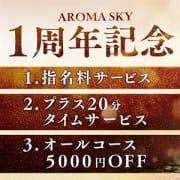 「お客様感謝企画!1周年イベント!」10/22(金) 02:23   AROMA SKY - アロマスカイのお得なニュース