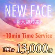 「NEW FACE --新人割引--」10/28(木) 13:23 | AROMA SKY - アロマスカイのお得なニュース