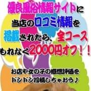 「口コミ投稿でお得!!」09/01(日) 16:49   多治見・美濃加茂・可児・春日井ちゃんこのお得なニュース