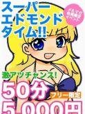 50分五千円!!|滋賀彦根ちゃんこでおすすめの女の子