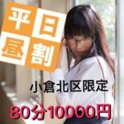 「『平日昼割』小倉北区限定80分10000円」12/13(木) 00:16 | ガールズスパのお得なニュース