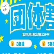 「団体様でさらにお得に!!最大2500円オフ!!」11/09(土) 15:02 | 0510鉄道のお得なニュース