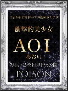 あおい | 豊橋POISON~新たなる伝説の始まり~ - 三河風俗