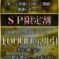 豊橋POISON~新たなる伝説の始まり~の速報写真
