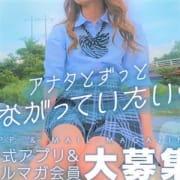 「NEW OPEN!!!新潟最大☆地元っ子大集合♪ #Follow Me」10/04(木) 20:05 | #フォローミーのお得なニュース