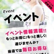 「即♥今すぐ割!」06/23(火) 20:08   東京現役女子大生ガイドのお得なニュース