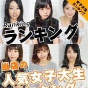 「現役に拘っております!指名ランキング発表☆」06/23(火) 13:02   東京現役女子大生ガイドのお得なニュース