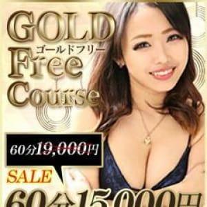 「GOLDクラスの女の子が必ず来る!☆GOLDフリーコース☆」01/15(火) 21:54   GALS PLANET(ギャルズプラネット)のお得なニュース