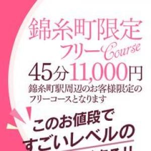 「★錦糸町エリア限定フリーコース★」09/14(金) 04:41   GALS PLANET(ギャルズプラネット)のお得なニュース