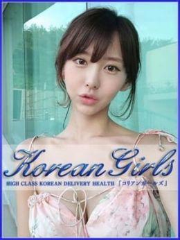 あすか | Korean Girls - 太田風俗