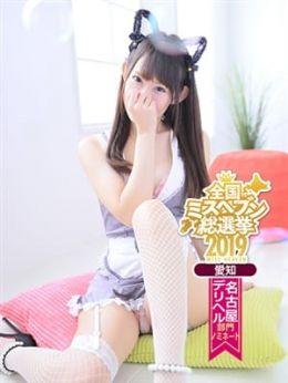 にいな◇プライムコース◇ | IVY Diva - 名古屋風俗