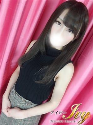 ひな◇パーフェクト美少女♪◇|IVY(アイビー) - 名古屋風俗
