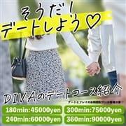 「DIVA的【デートコース】始まる!!!」09/21(火) 05:00 | IVY Divaのお得なニュース