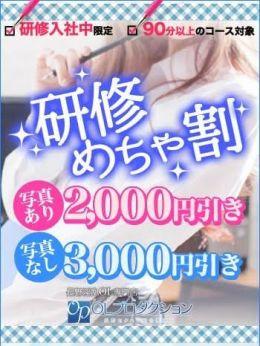研修☆石黒あゆか | OLプロダクション長野セクハラ総合事務所 - 長野・飯山風俗