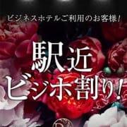 「駅近ビジホ割り開催決定!! お見逃しなく!!  」12/17(月) 19:13   デリヘルコレクションのお得なニュース