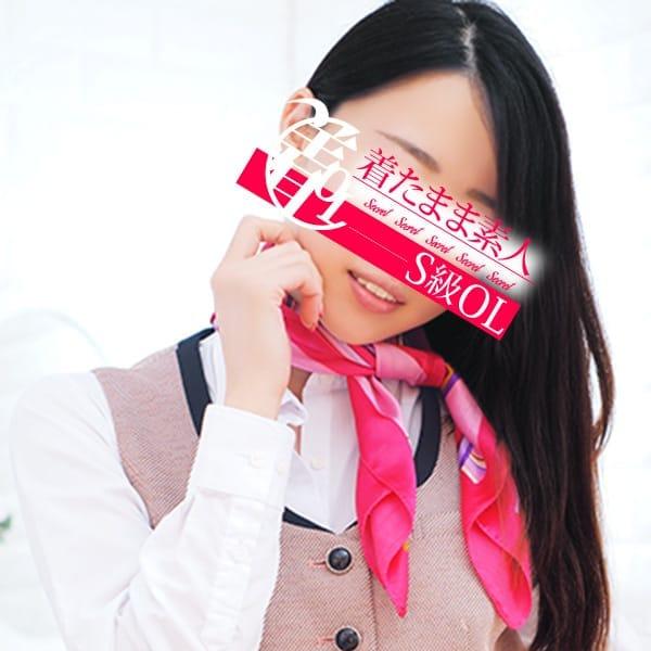 乙姫わか【SSS級黒髪清楚OL】 | 着たまま素人S級OL熊谷店(熊谷)