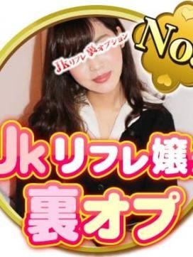 jkリフレ裏オプ嬢|JKリフレ裏オプション秋葉原店で評判の女の子