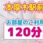 厚木最安値宣言!激安3900円ヘルス!ぽちゃカワ女子専門店の速報写真
