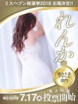れんか☆誰もが認める最高級 | 倉敷人妻デリヘル Lip Kiss - 倉敷風俗