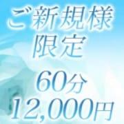 「【ご新規様限定】60分12,000円!」08/12(日) 19:32 | サービスエースのお得なニュース