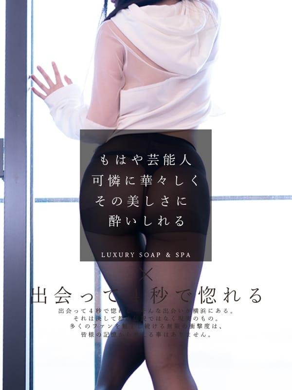 花恋-KAREN-【芸能人並みの美貌な期待の新人】