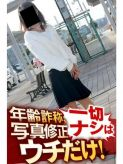 しほ|逢って30秒で即尺 京都店でおすすめの女の子
