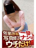 えれな|逢って30秒で即尺 京都店でおすすめの女の子