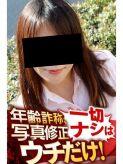 さわ 逢って30秒で即尺 京都店でおすすめの女の子