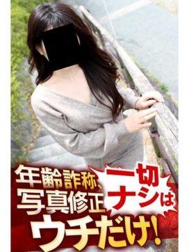 あんな 逢って30秒で即尺 京都店で評判の女の子