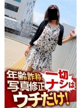 きら   逢って30秒で即尺 京都店 - 伏見・京都南インター風俗