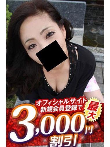 らん|逢って30秒で即尺 京都店 - 伏見・京都南インター(洛南)風俗