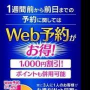 「WEB予約★早割1000円引き」09/19(水) 13:00 | 逢って30秒で即尺 京都店のお得なニュース