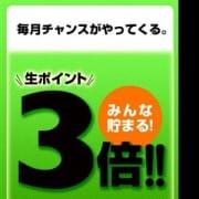 「毎月30日はポイント3倍DAY!」11/16(金) 00:13 | 逢って30秒で即尺 京都店のお得なニュース