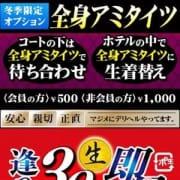 「冬季限定オプション!全身アミタイツ♪」01/20(日) 10:14 | 逢って30秒で即尺 京都店のお得なニュース