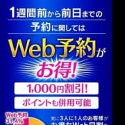 「WEB予約★早割1000円引き」01/20(日) 10:34 | 逢って30秒で即尺 京都店のお得なニュース
