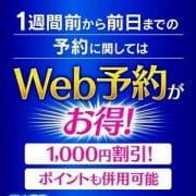 「WEB予約★早割1000円引き」01/25(月) 14:07 | 逢って30秒で即尺 京都店のお得なニュース