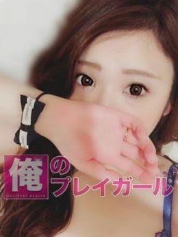 さき | 俺のプレイガール - 松本・塩尻風俗