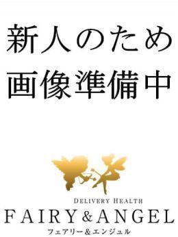 体験入店☆ソヨ | FAIRY&ANGEL - 山口市近郊・防府風俗