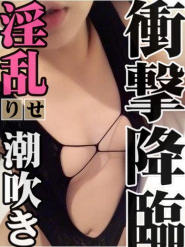 りせ|萌えあがる若妻 - 長野・飯山風俗