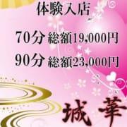 「体験入店特別プライス 70分¥19000円・90分¥23000」09/28(金) 14:45 | 城華のお得なニュース