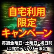 「【自宅利用限定キャンペーン】」11/02(金) 05:53 | Rose Garden(ローズガーデン)のお得なニュース