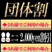「☆団体割引!友達誘って超お得☆」12/08(日) 06:52   Gold Style~ゴールドスタイル~のお得なニュース