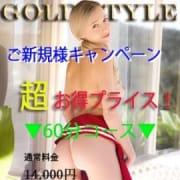 「♥新規割引♥70分10000円」12/08(日) 15:56   Gold Style~ゴールドスタイル~のお得なニュース
