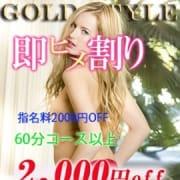 「即ヒメ割引!!指名2000円OFF」12/08(日) 16:54   Gold Style~ゴールドスタイル~のお得なニュース